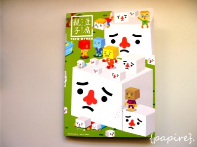 Tofu Oyako Character Land Notebook  Designed By: DEVILROBOTS Produced and Manufactured By: Play Imaginative Made In Japan Type: Notebook Dimensions: (A5) 21 * 14cm 1.1cm Thick Soft Cover Notebook TOFU-OYAKO!!!  Take note of special effects printing on the cover page White Blank Pages of a nice thickness, unless you use a super inky pen, the ink won't go through to the back. yay! Super Limited Quantity. This is a one-off collection. Once gone, well, that's that. And believe us, we're pretty sad about that. Grab Quick!   SGD$5.80 each  Details: