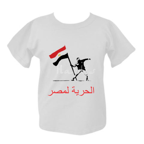 Mod. 058  Libertad para Egipto               Freedom for Egypt               Liberdade para Egito Buy It! Only U$s 21.- Comprala Solo a $89.- ask for it! Pedila:  Habibisremerasarabes@gmail.com