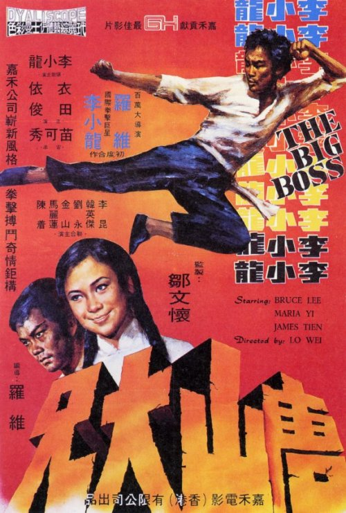 One of my favorite Bruce Lee films.