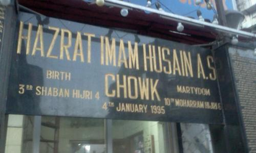 A road junction (chowk) named after Imam Hussain (as) in Mumbai, India. This is near Hazrat Abbas (as) street :)