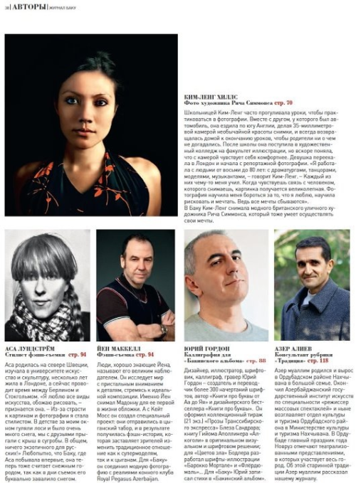 My face in this season's top art magazine in Russia. Nice surprise :)