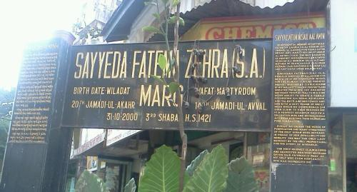 A road (marg) named after Sayyeda Fatima Zehra (sa) in Mumbai, India. I have previously posted pictures of Imam Hussain(a) Chowk and Hazrat Abbas(a) Street. All of these are located in the dongri area of South Bombay. What I like about these road signs is that they not only have the name but also information on these holy personalities.