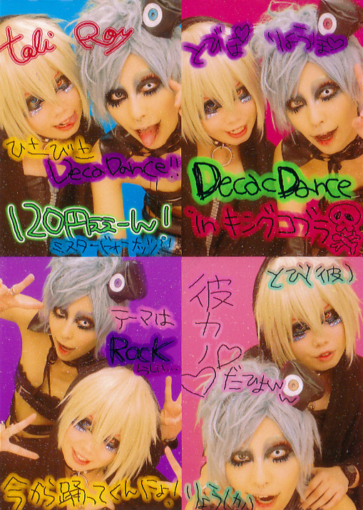 with Tobi(2010/09/23) purikura