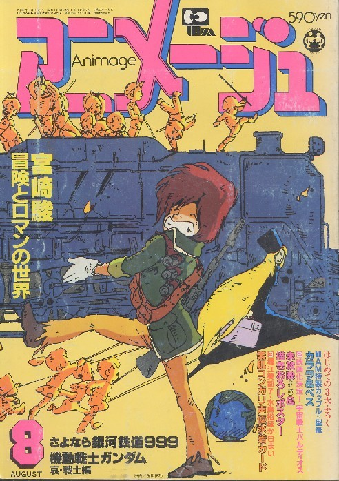 djphil9999:  Animage magazine August 1981 featuring Galaxy Express 999 cover.