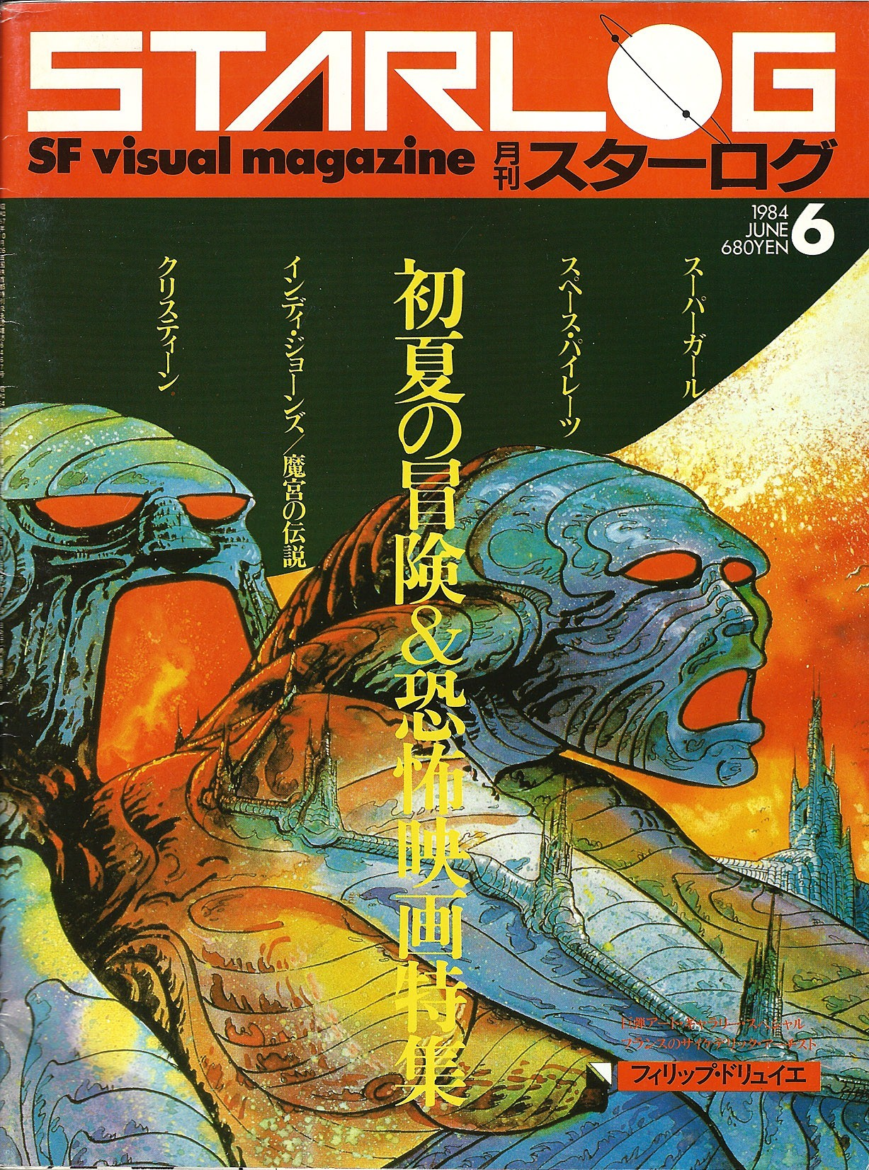 Starlog, Japanese edition, June, 1984. Cover by Philippe Druillet.