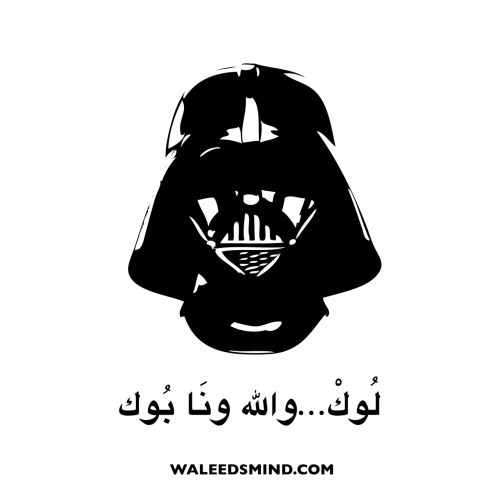 "waleedsmind:  Darth Vader ""Luke…I AM your father""…the Saudi version  ^i just love this guy right now."