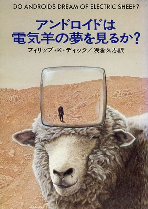 mohikodaifuku:  Philip K. Dick - Do Androids Dream of Electric Sheep?