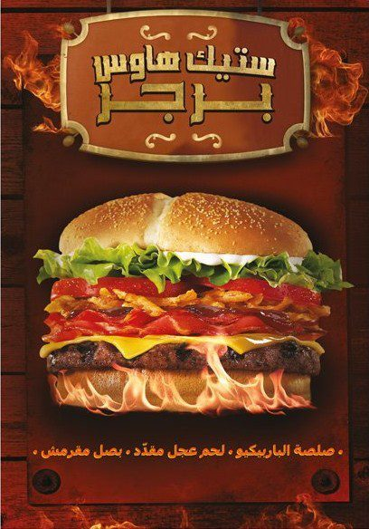 What is the favorite fast food restaurant of the Moroccan Monarchy?  Berber King