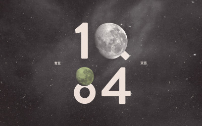 murakamistuff:  Wallpaper version of Cory Schmitz' alternate 1Q84 cover. Enjoy this great piece of art in a high resolution on your desktop!  Desktop art!