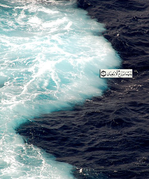 Between them is a barrier which they do not transgress:  Surah Ar-Rahman