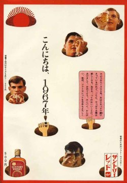 gurafiku:  Japanese Advertisement: Hello, 1967. Suntory Whisky. 1966