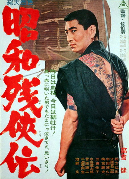 Toei Yakuza Movie Posters
