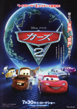 「Cars 2」Japanese Version