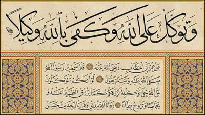 perfectcoma:  Tawakkal by Ozcay, found via Arabic Calligraphy.