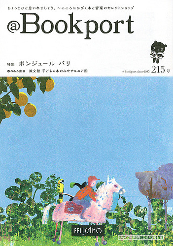 Bookport (by Tatsuro Kiuchi)