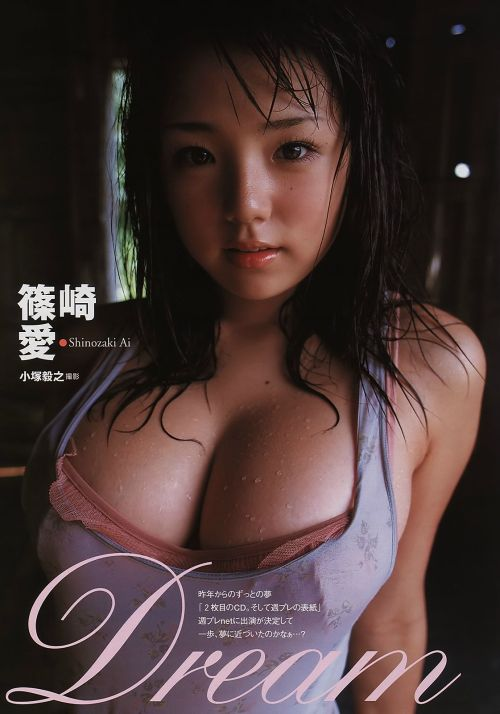 Ai Shinozaki - Dream  画