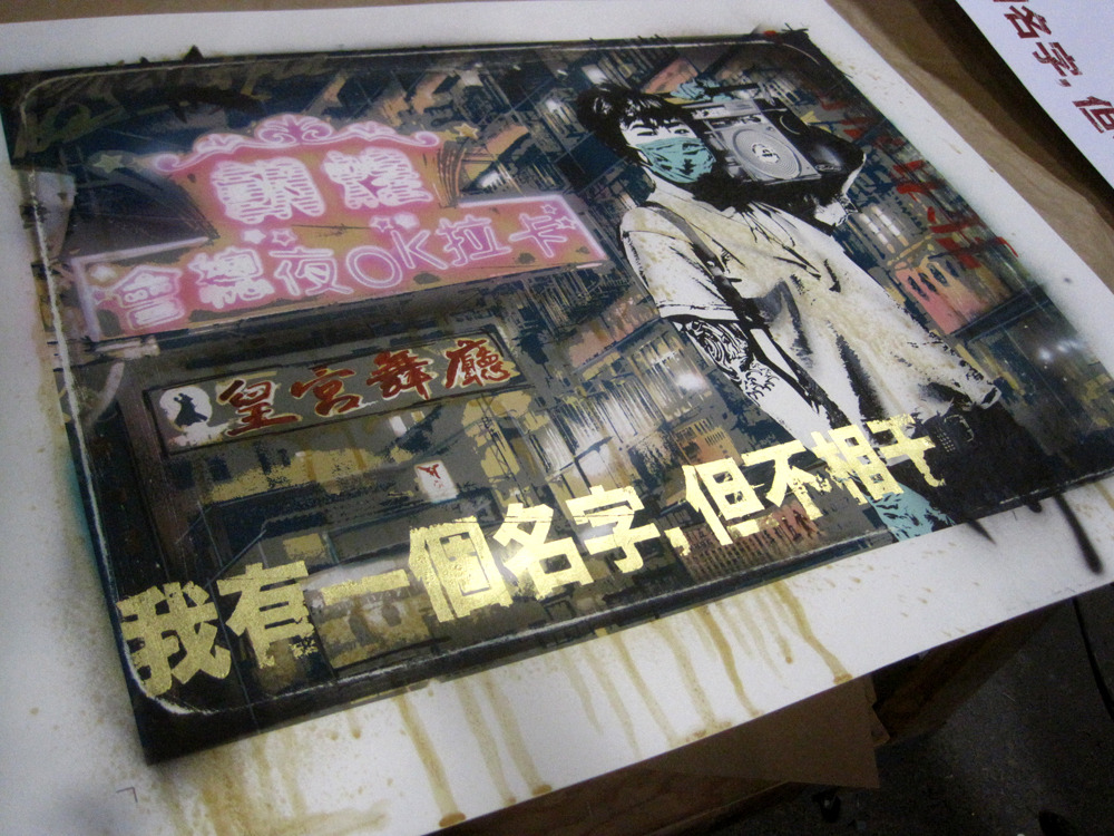 "22kt Gold edition ""Radio Yau Ma Tei"" print. Edition of 3 only in Gold"