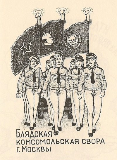 "russian-criminal-tattoos:  ""The Moscow Komsomol whores' gang"" A rare anti-soviet (duh) hooligan tattoo. The wearer was twice convicted for violently resisting a Komsomol patrol whilst drunk.  When you come to London next time Rachel we'll go out dressed like this"