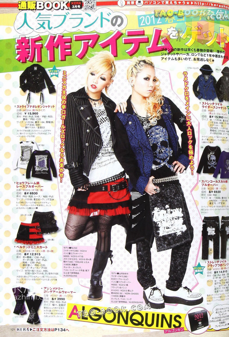 Japan fashion magazine - kera