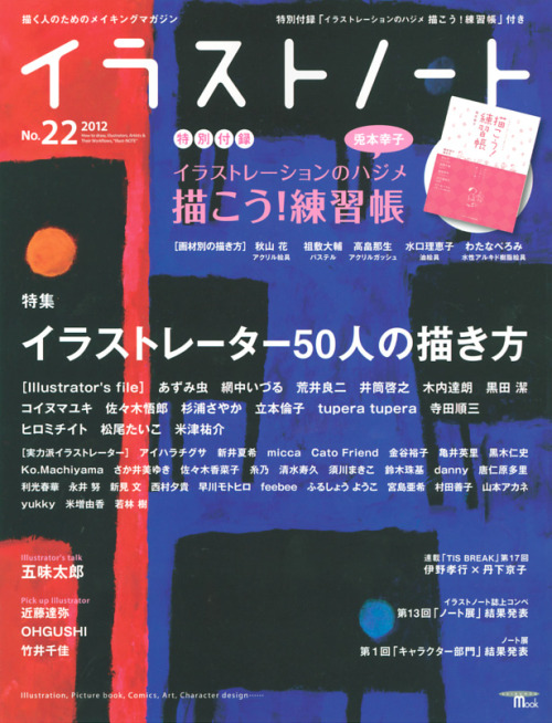 mejirushi:  In this magazine illust-note, I am talking a little bit about my recent works including the red ninja picture book.