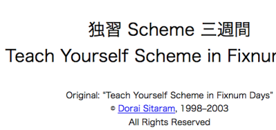 独習 Scheme 三週間 Teach Yourself Scheme in Fixnum Days