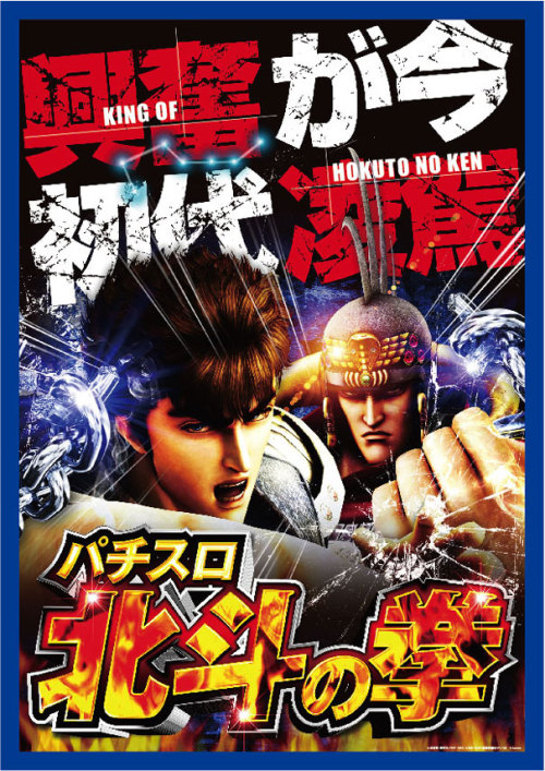 Hokuto no Ken / Fist of the North Star Pachislot advert.