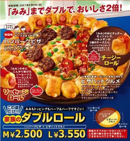 Pizza Hut Japan's exclusive Double Roll pie is 646 calories per slice, with little bacon wrapped sausages littered across the crust, and mini hamburger patties on top of the mushrooms, soy beans, corn, paprika, garlic chips, green peppers, and pepperoni. As for cheese, it has mozzarella, cheddar and parmigiana. BTW, this comes with ketchup and maple syrup for extra flavor, and is recommended for kids.  http://gizmodo.com/283014/japans-pizza-hut-double-roll-is-ultimate-geek-food-646-calories-per-slice