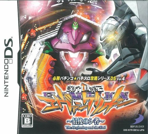 Hisshou Pachinko*Pachi-Slot Kouryaku Series DS Vol. 4: Shinseiki Evangelion - Saigo no Mono has one hell of a title and a very cheerful-looking Unit 01 on the front.