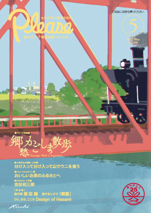 Booklet cover for Please, Japan Railway Kyushu.