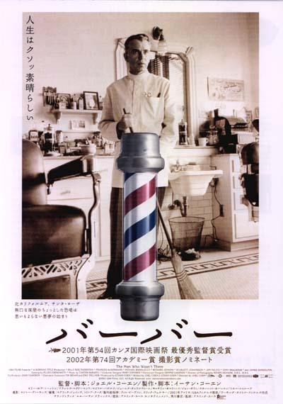 fakkuyeahjapanesemovieposters:  The Man Who Wasn't There