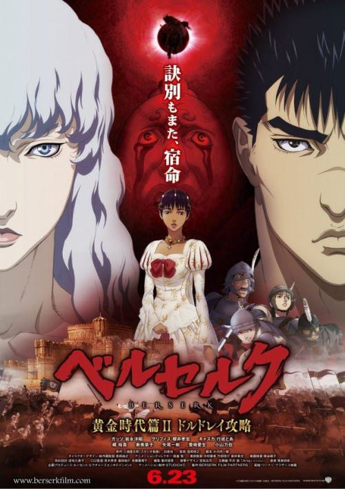 Berserk arc 2 movie poster