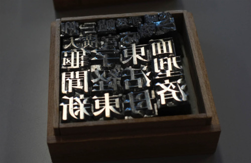 ratak-monodosico:  Intricate Japanese Movable Type Sets  Dark Roasted Blend provides some history and great photos on the subject of early Japanese (and Asia) printing: Craft letterpress companies are experiencing a revival in recent times, and nowhere it is more evident than in Japan. Most of you will be familiar with the ancient Chinese and Japanese art of woodblock printing, but masterpieces created with wood and metal movable type are somewhat lesser known, although they show craftsmanship and attention to detail similar to fine woodblock prints.  The first movable type and printing presses were invented in Asia, not Europe. …but their development stalled because of the extreme complexity and sheer number of Chinese and Korean characters (the same problem that the Asian cultures faced with the transition to typewriters and the internet). We can thank the simplicity of Western alphabets for the rapid development and adoption of the printed word in Europe, which quickly lead to the Renaissance and further advances in culture and education. It is a widespread misconception that Johannes Gutenberg created the first movable type system and the printing press, around 1450 A.D. It's true, Gutenberg was the first to make his movable type from a certain alloy of lead, tin, and antimony (which was more efficient than iron, used in Asia) - but movable type itself was originally invented in China around 1040 A.D. by Bi Seng (during the Song Dynasty). The new system was badly needed to replace the labor-intensive woodblock printing technique, where a single wooden block was carved to represent a single page.  More interesting information and great photos on the subject can be found at Dark Roasted Blend here