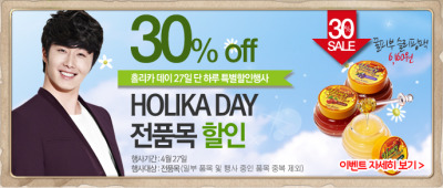 another Holika Holika banner featuring @actorjungilwoo