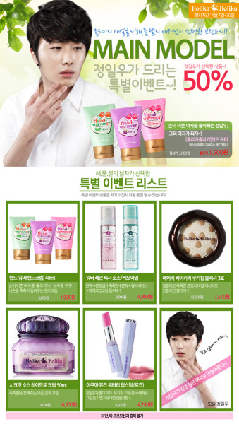 to celebrate the addtion of @actorjungilwoo as Holika Holika's newest male model, the brand has a 50% off event till tomorrow (April 30th)! go go go! 'Let's make the woman Jung Il Woo wants to have~!'