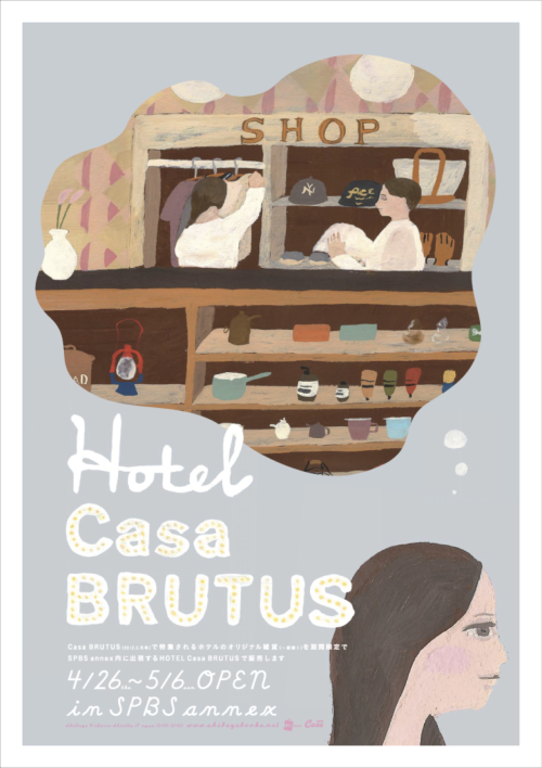 "Japan's Casa Brutus and SPBS annex teamed up to open a pop-up shop at the SPBS annex store in Shibuya called ""Hotel Casa BRUTUS"" — open through May 6. The shop features the BEAMS x Ace Hotel's capsule collection, goods from Ace Hotel, Tango Aria in Kyoto, Tokinokumo-Guesthouse from Nagahama, Shiga. If you're in the neighborhood, stop in and see us."