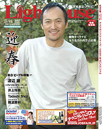 Ken in Lighthouse magazine cover at 2007.
