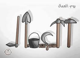 "Workers' Day (the tools spell out ""the workers"" in Arabic)"