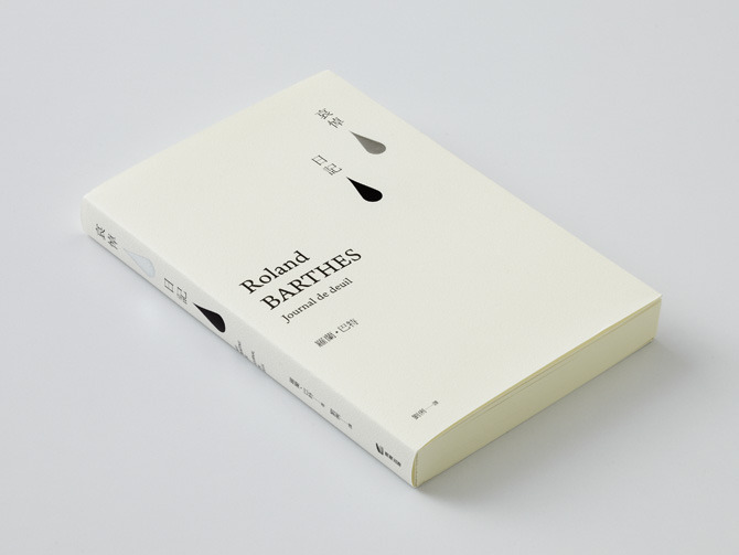 design : Wang Zhi Hong  journal de deuil / 2011