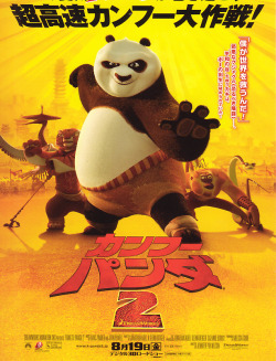 「Kung Fu Panda 2」Japanese Version
