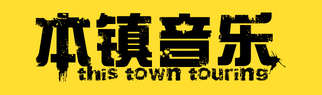 Are you a musician that wants to come and tour China, playing gigs all throughout the mainland? This Town Touring knows how to make it happen.  http://www.thistowntouring.com/en/home