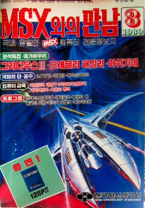 "Korean magazine ""Meeting with MSX"" with a Gradius / Vic Viper cover."