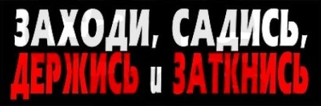 The Russian bumper sticker that states, Come in, sit down, shut up, and hold on!