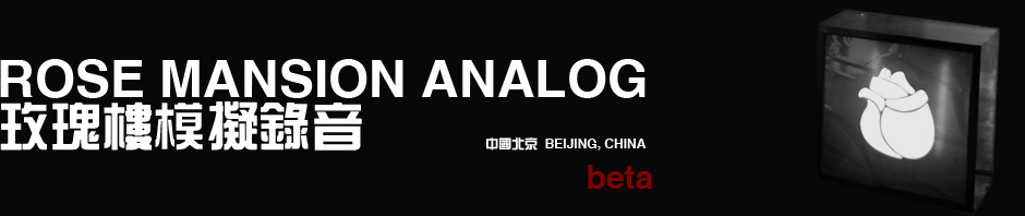 Rose Mansion is an analog music label based in Beijing, China. Its goal is to get things done right. Independent and musician-oriented, Rose Mansion seeks to catalogue and disperse the most exciting and idiosyncratic recording artists in China, as well as to foster sonic exchange between like-minded performers and audiences across the world. The label was founded in 2010. Its first run of releases include cassettes from the Offset: Spectacles, Hot & Cold, Soviet Pop, Dirty Beaches and LuXinPei. Rose Mansion Analog uses cassettes and vinyls as the format of choice, not only because we prefer the warmth of these formats, but also because we feel that music needs to be presented in a physical and tangible manner.  http://www.rosemansionanalog.com/