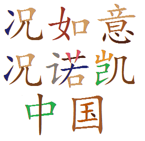 glorix:  How some Chinese characters look in my head if anyone was wondering. The first ones are names and the third is China.  So neat! It appears that this type of synesthesia is triggered by the radicals rather than the words themselves. Apparently brightness and hue and saturation are all determined by radicals.