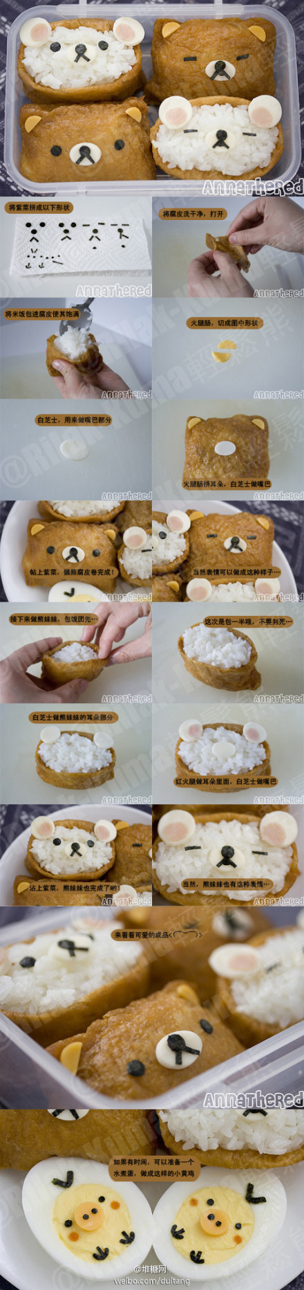 one does not simply eat a rilakkuma onigiri