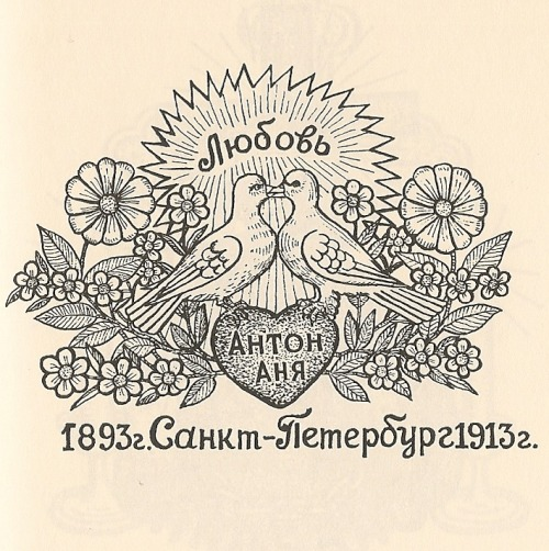 russian-criminal-tattoos:  Love - Anton Anya - St. Petersburg 1893-1913 This tattoo was applied in a house of correction in St. Petersburg. It is from an old thief born in St. Petersburg to a working class family. His nickname was 'Happy Anton' [Lucky Anton]. The tattoo was applied in 1913 when Anton turned twenty and fell in love with Anya, who was killed in 1919 in Gatchina. He served his first sentence of one year for stealing food, and later served time building the White Sea Canal in both the Urals and Kolyma. He was convicted six times for stealing property.