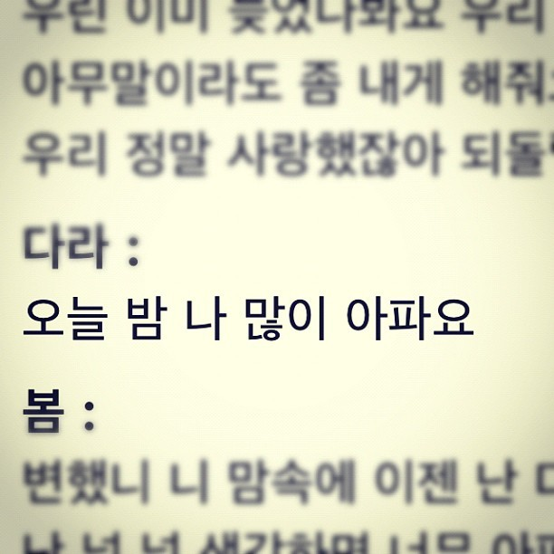 it does.. alohamora:  저는 아파요. #아파요 #lyrics #truth (Taken with instagram)