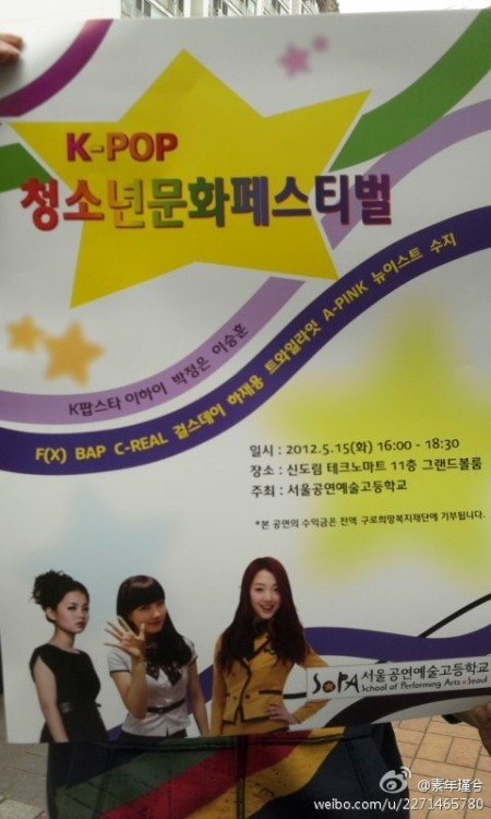 [FANTAKEN/INFO] f(x) to perfom in at k-pop Seoul School Arts Festival cr:iheartfx - via: @素年瑾兮 Lils