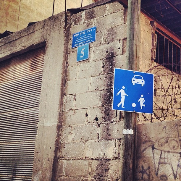 Don't play ball by no. 5 #telaviv  (Taken with instagram)