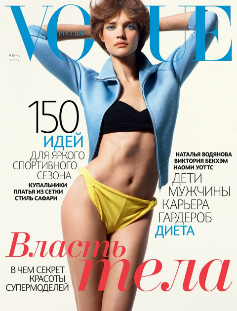 Natalia Vodianova covers Vogue Russia (June 2012).